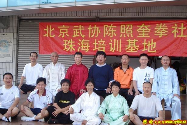 北京陈照奎太极拳社珠海培训基地落成