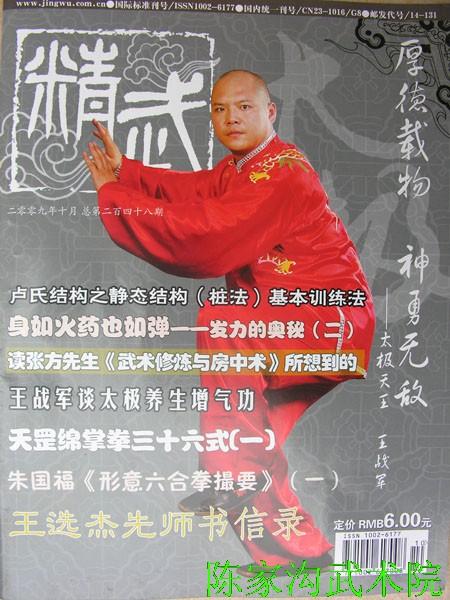 太极天王--王战军荣登《精武》杂志封面