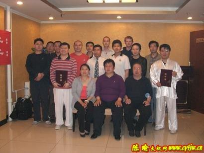 陈瑜老师弟子张宗洪先生收徒