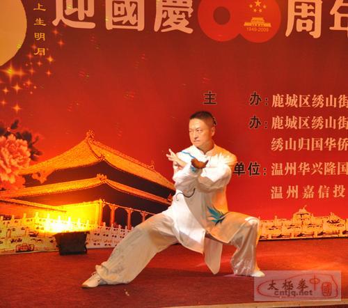 温州太极名师徐胜参加迎国庆60周年联谊会