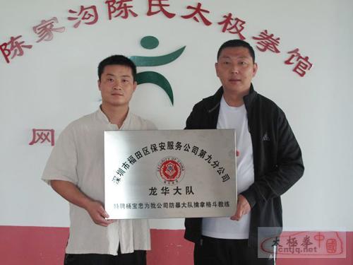 杨宝忠老师被龙华防暴大队特聘为擒拿格斗教练