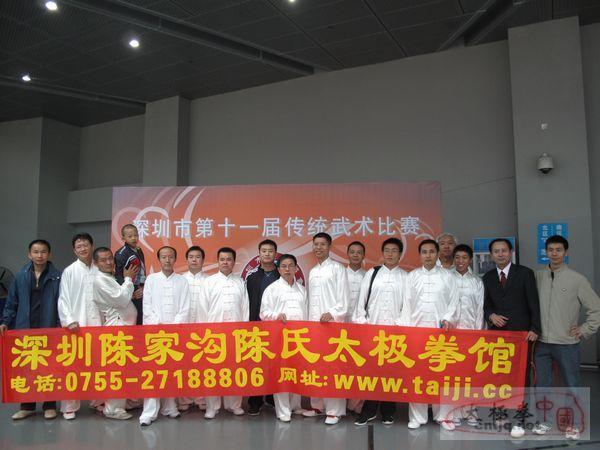 参加深圳市第十一届传统武术比赛