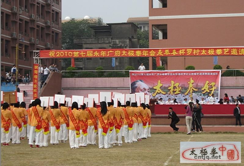 2010第七届永年广府太极拳年会佛山召开