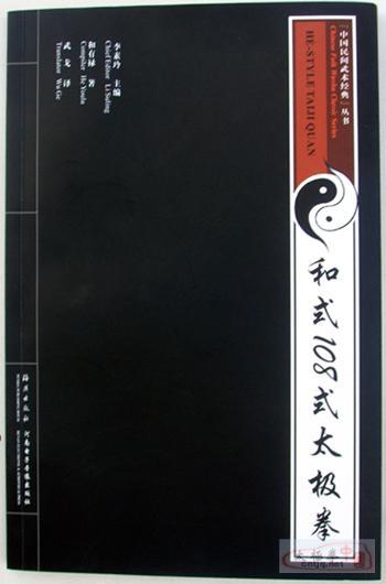 《和氏108式太极拳》出版发行