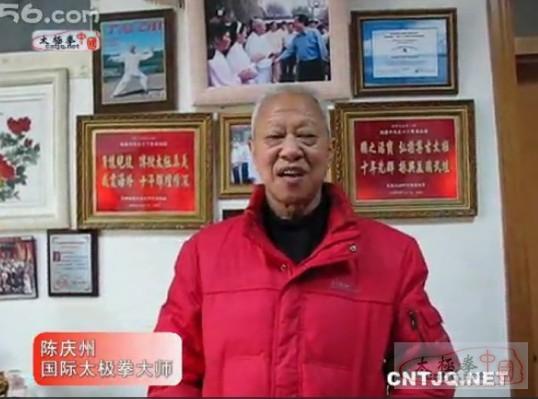 陈庆州讲解太极拳的要领——飘而不浮,沉而不僵