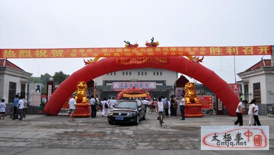 第三届赵堡和式太极拳观摩交流大会开幕式