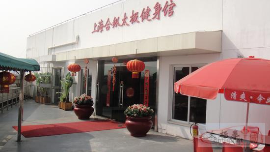 上海合纵太极健身馆