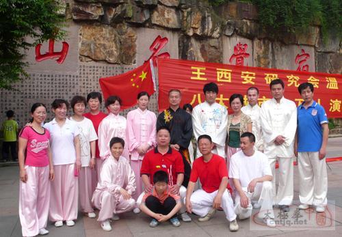 王西安拳法研究会温州分会