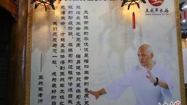 王战军太极(浙江崇福)养生俱乐部