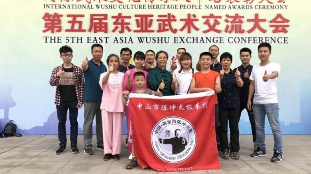 第五届东亚武术交流大会——中山市陈冲太极拳馆学员喜获佳绩