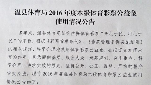 温县体育局2016年度本级体育彩票公益金使用情况