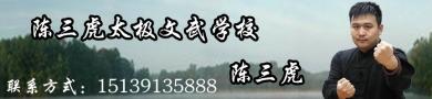 陈三虎太极拳文武学校陈三虎