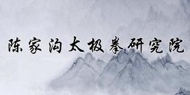 陈家沟太极拳研究院