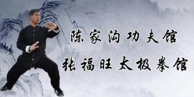 陈家沟功夫馆