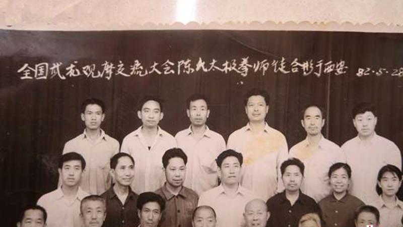 全国武术观摩交流全国陈式太极拳师徒合影