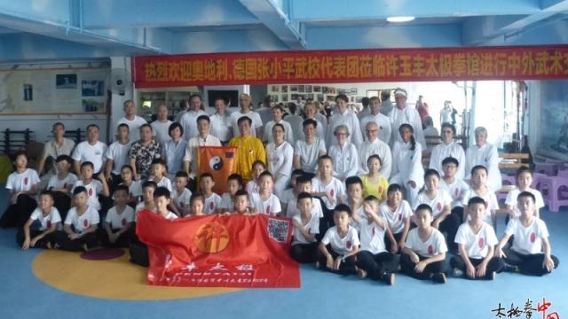 德国、奥地利张小平武校代表团到许玉丰太极拳馆进行中外武术交流学习