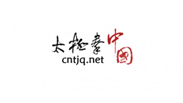 温县陈家沟太极拳研究院