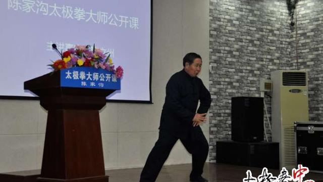 陈立州:陈家沟太极拳大师公开课实况