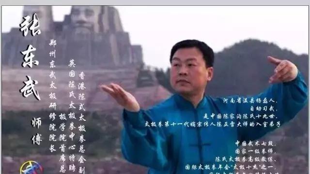太极名家张东武老师元旦太极拳精品培训班招募中【注意:限人数30名】