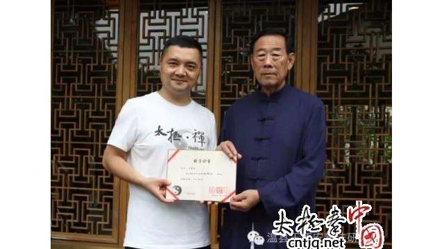 王西安太极标准化推广认证中心濮阳站