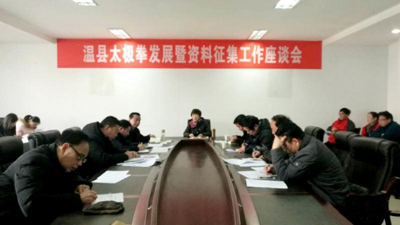 温县太极拳发展暨资料征集工作座谈会在县文广新局召开
