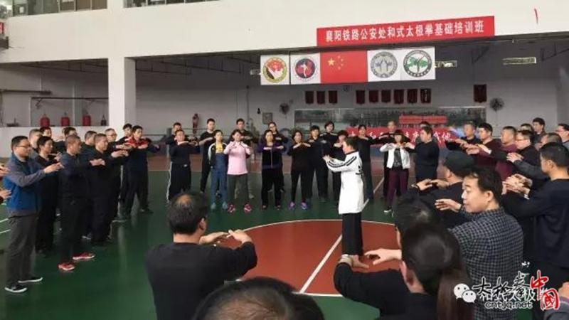 襄阳市和式太极拳协会举办襄阳铁路公安处和式太极拳基础培训班开班