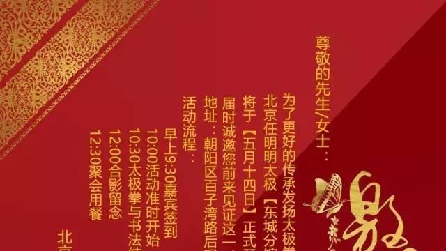 任明明太极东城分馆盛大开业