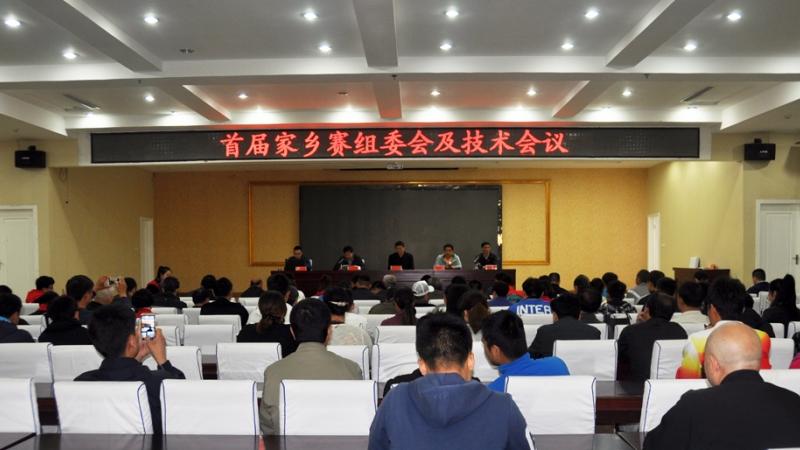 首届中国陈家沟太极拳家乡赛组委会及技术会议顺利召开